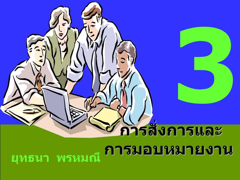 3 การสั่งการและ การมอบหมายงาน ยุทธนา พรหมณี