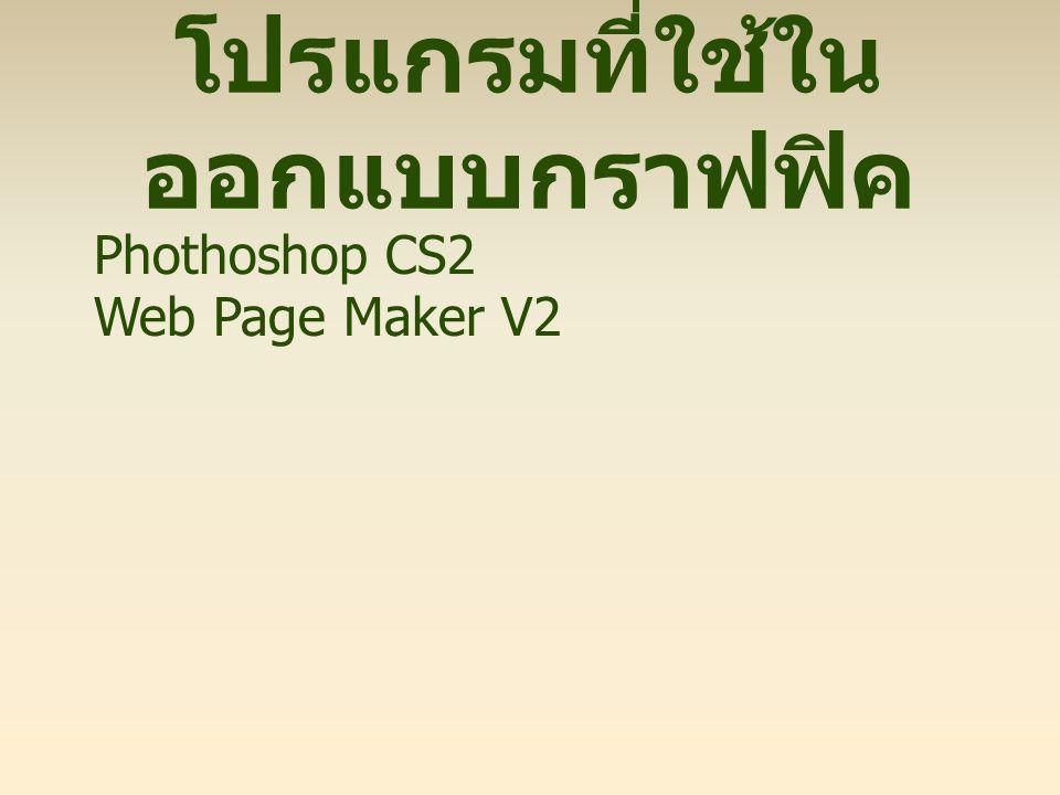 โปรแกรมที่ใช้ใน ออกแบบกราฟฟิค Phothoshop CS2 Web Page Maker V2