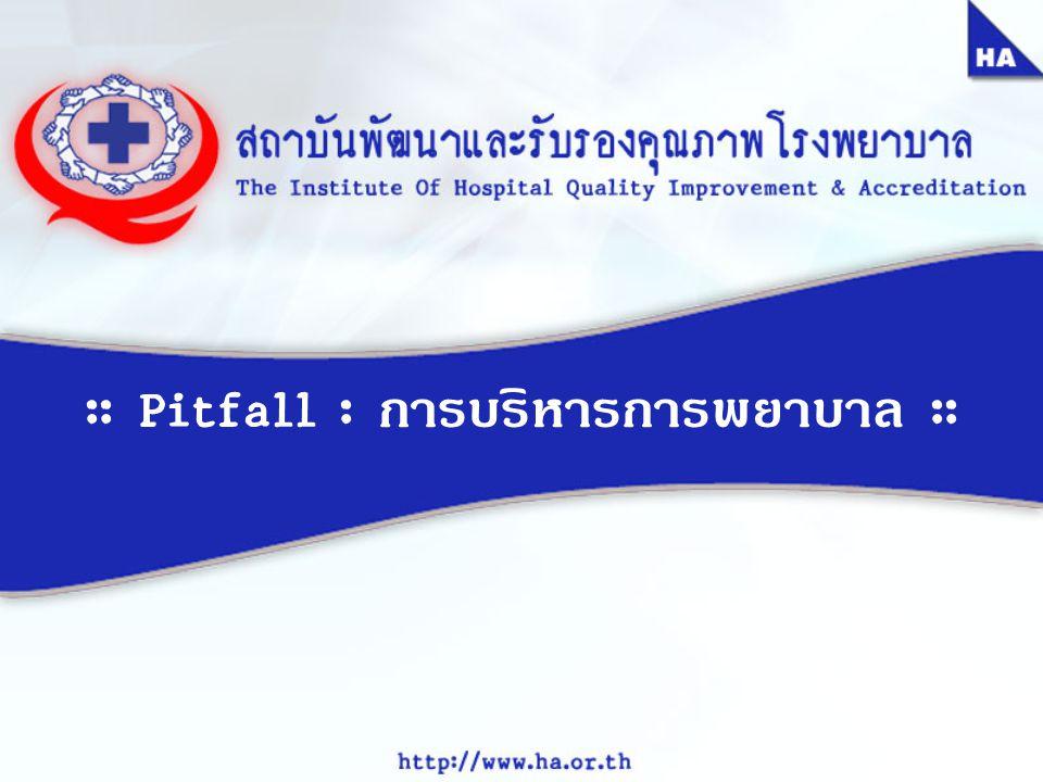 :: Pitfall : การบริหารการพยาบาล ::