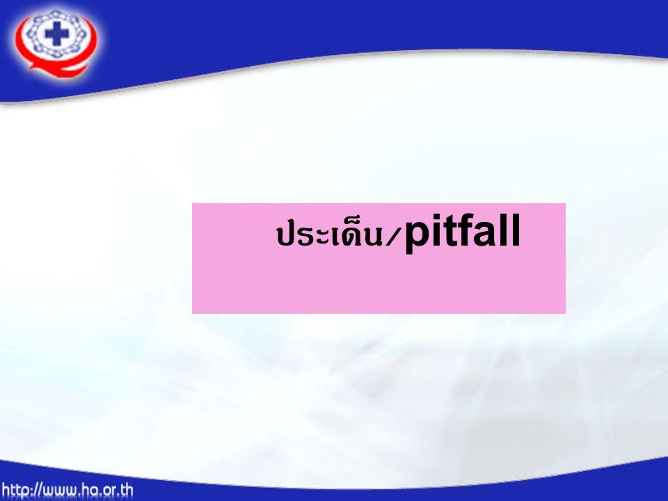 ประเด็น /pitfall