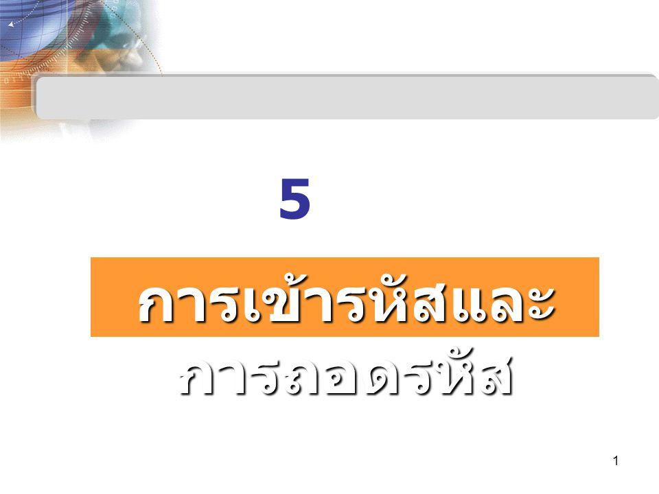 1 การเข้ารหัสและ การถอดรหัส 5