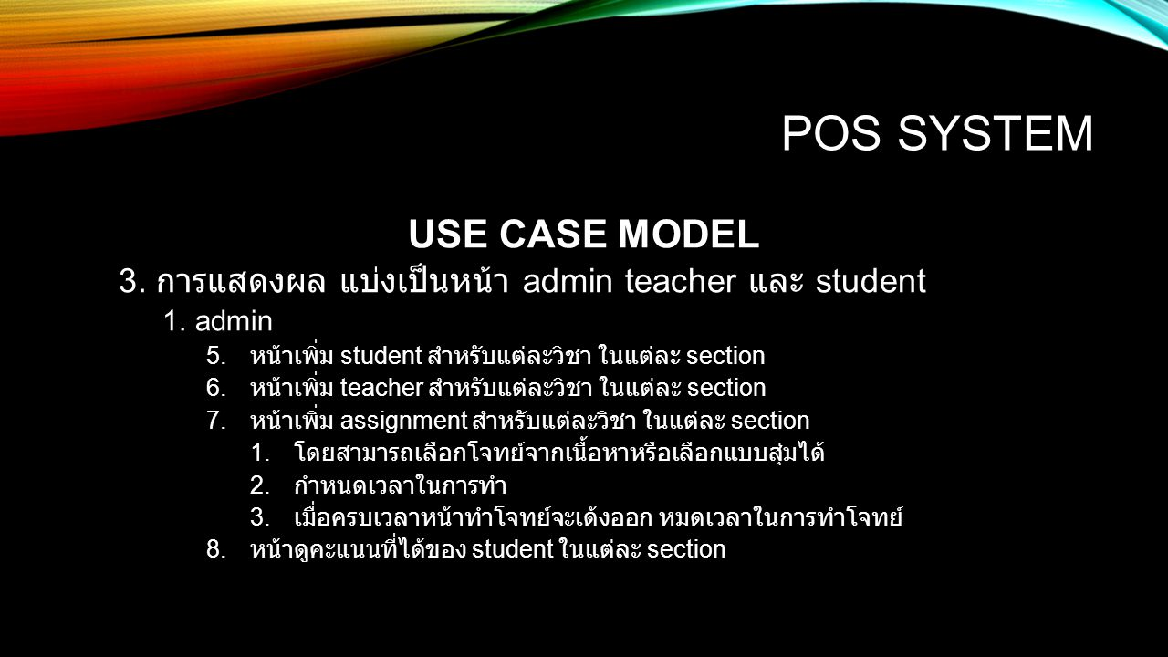 POS SYSTEM USE CASE MODEL 3. การแสดงผล แบ่งเป็นหน้า admin teacher และ student 1.admin 5. หน้าเพิ่ม student สำหรับแต่ละวิชา ในแต่ละ section 6. หน้าเพิ่