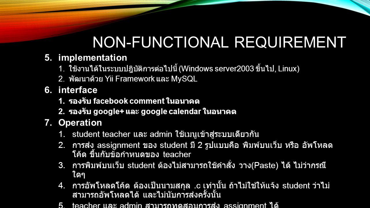 NON-FUNCTIONAL REQUIREMENT 7.Operation 6.ในการตรวจ assignment แบ่งเป็น 2 ประเภท 1.
