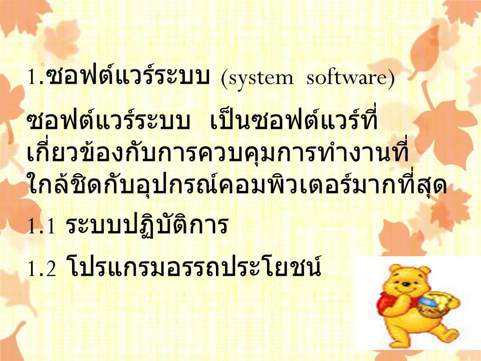 ซอฟต์แวร์ ซอฟต์แวร์คือ โปรแกรมหรือ ชุดคำสั่งที่ควบคุมให้เครื่อง คอมพิวเตอร์ทำงานให้ได้ผล ลัพธ์ตามที่ต้องการ