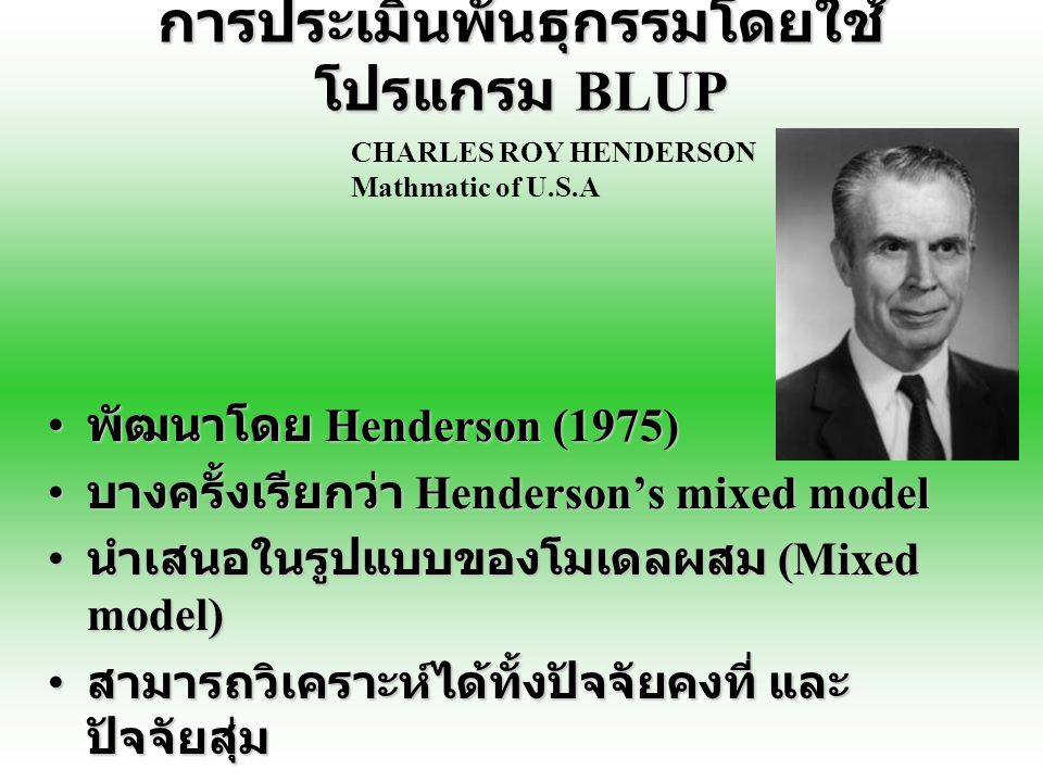 การประเมินพันธุกรรมโดยใช้ โปรแกรม BLUP พัฒนาโดย Henderson (1975) พัฒนาโดย Henderson (1975) บางครั้งเรียกว่า Henderson's mixed model บางครั้งเรียกว่า H