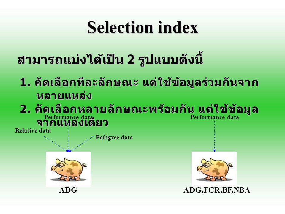 ดัชนีการคัดเลือก รูปแบบสมการเป็นดังนี้ = ลักษณะปรากฏต่างๆที่เบี่ยงเบนจากค่าเฉลี่ยของประชากร = ค่าสัมประสิทธิ์ที่ประเมินโดยอาศัยค่าทางพันธกรรม (additive variance และ genotypic correlation) และคุณค่าทางเศรษฐกิจ (economic value) หมายเหตุ : ในการประเมินค่า b นั้นต้องใช้วิธีการทางเมตริกซ์เข้ามาช่วย ดังนั้นผู้ประเมินจึงต้องมีความรู้ในขั้นสูง Predicted breeding value