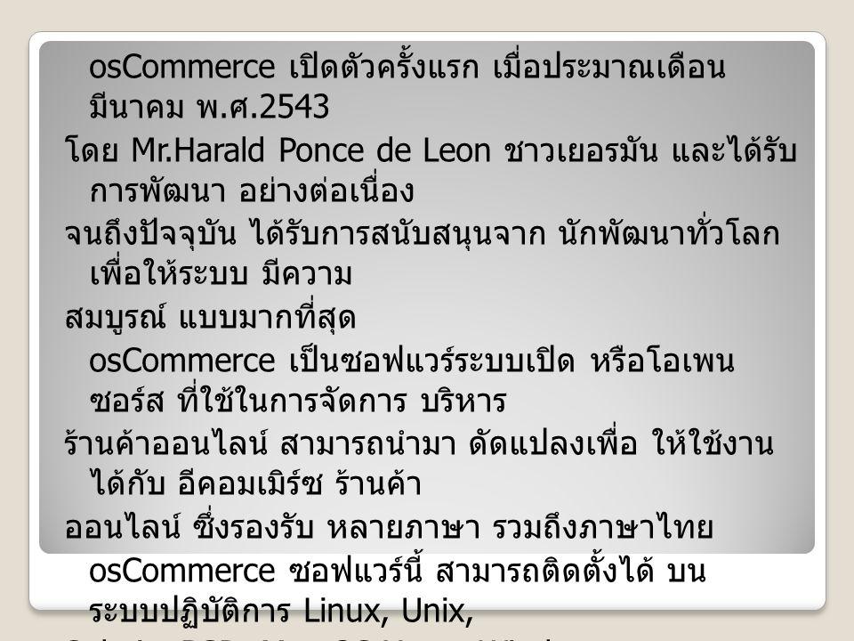 osCommerce เปิดตัวครั้งแรก เมื่อประมาณเดือน มีนาคม พ.