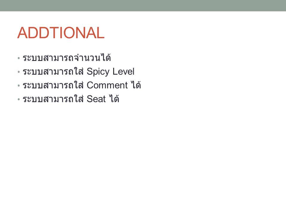 ADDTIONAL ระบบสามารถจำนวนได้ ระบบสามารถใส่ Spicy Level ระบบสามารถใส่ Comment ได้ ระบบสามารถใส่ Seat ได้