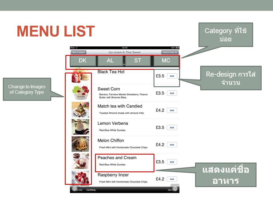 MENU LIST DKALSTMC Category ที่ใช้ บ่อย Re-design การใส่ จำนวน Change to Images of Category Type แสดงแค่ชื่อ อาหาร