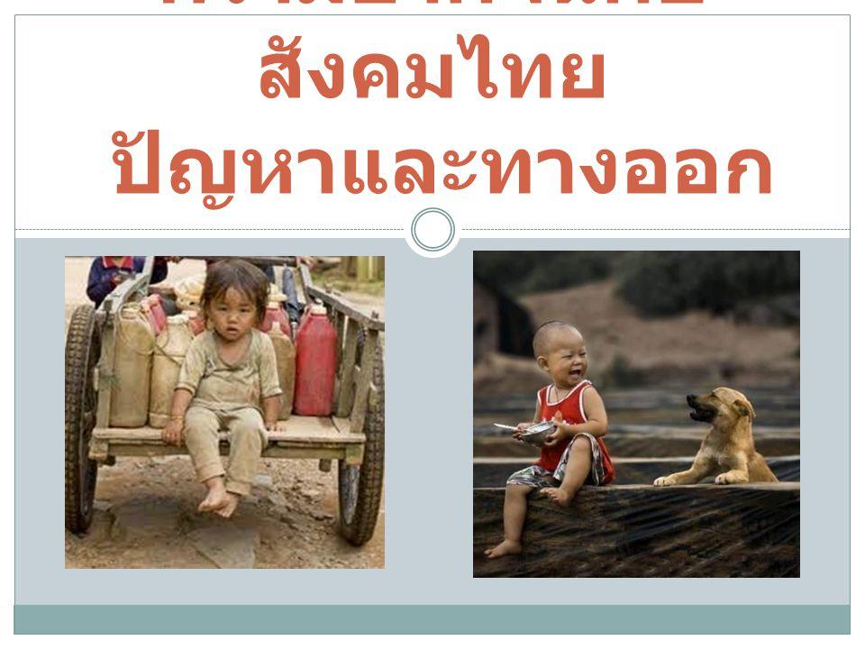 ความยากจนกับ สังคมไทย ปัญหาและทางออก