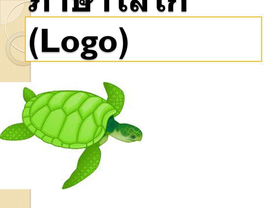 ให้นักเรียนฝึกใช้คำสั่งพื้นฐาน โดยสร้างรูป ต่างๆ