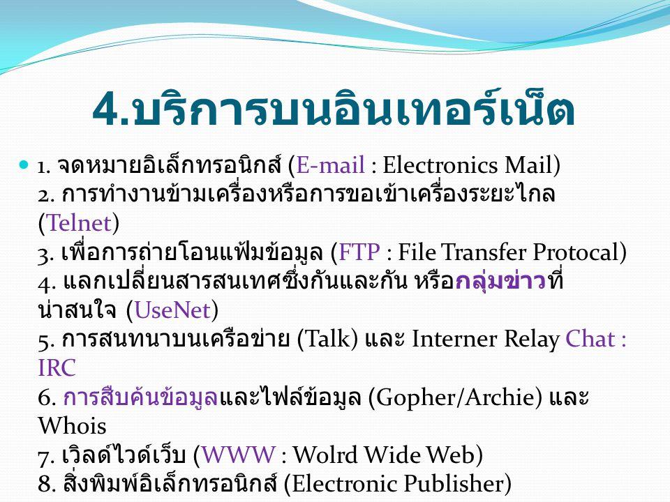 4. บริการบนอินเทอร์เน็ต 1. จดหมายอิเล็กทรอนิกส์ (E-mail : Electronics Mail) 2. การทำงานข้ามเครื่องหรือการขอเข้าเครื่องระยะไกล (Telnet) 3. เพื่อการถ่าย