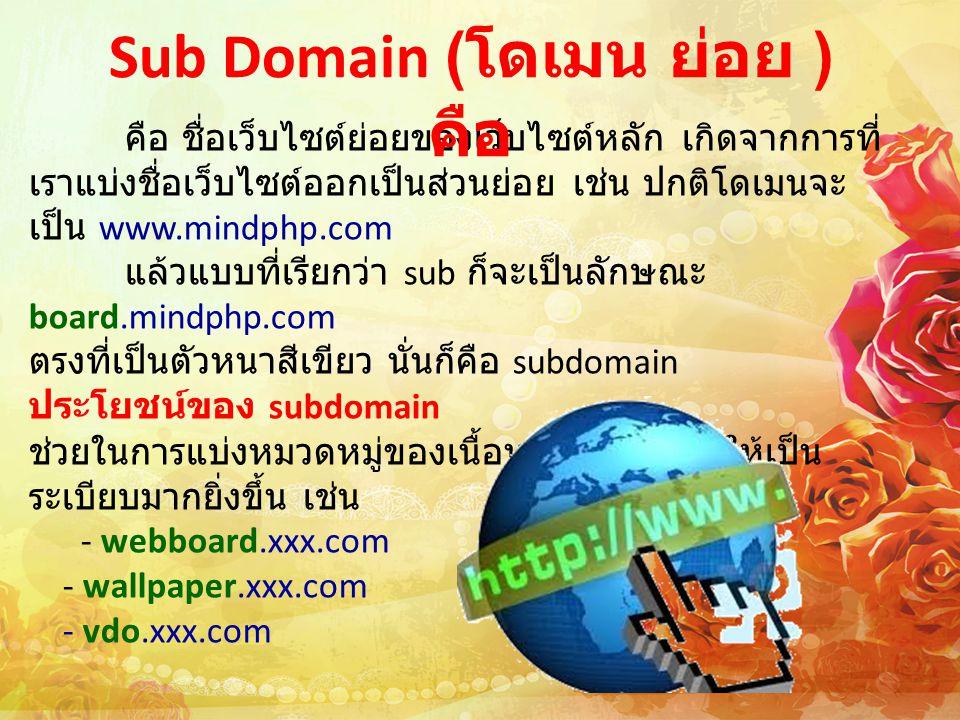 คือ ชื่อเว็บไซต์ย่อยของเว็บไซต์หลัก เกิดจากการที่ เราแบ่งชื่อเว็บไซต์ออกเป็นส่วนย่อย เช่น ปกติโดเมนจะ เป็น www.mindphp.com แล้วแบบที่เรียกว่า sub ก็จะ