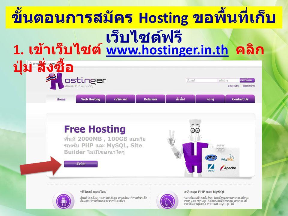 ขั้นตอนการสมัคร Hosting ขอพื้นที่เก็บ เว็บไซต์ฟรี 1. เข้าเว็บไซต์ www.hostinger.in.th คลิก ปุ่ม สั่งซื้อwww.hostinger.in.th