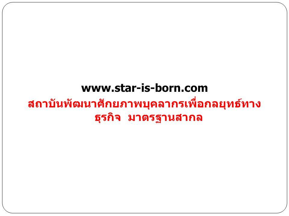 www.star-is-born.com สถาบันพัฒนาศักยภาพบุคลากรเพื่อกลยุทธ์ทาง ธุรกิจ มาตรฐานสากล