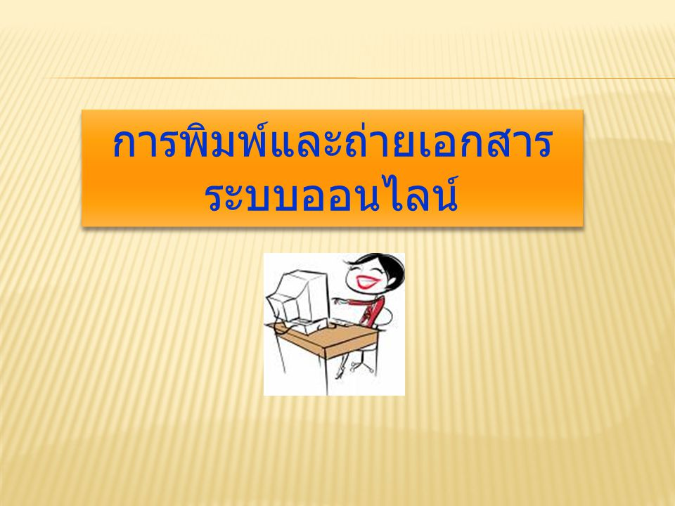 การพิมพ์และถ่ายเอกสาร ระบบออนไลน์ การพิมพ์และถ่ายเอกสาร ระบบออนไลน์