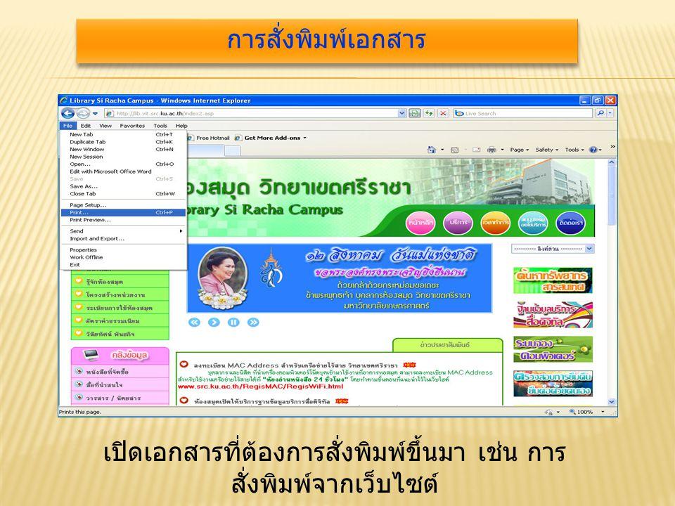 เปิดเอกสารที่ต้องการสั่งพิมพ์ขึ้นมา เช่น การ สั่งพิมพ์จากเว็บไซต์ การสั่งพิมพ์เอกสาร