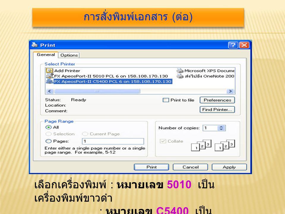 เลือกเครื่องพิมพ์ : หมายเลข 5010 เป็น เครื่องพิมพ์ขาวดำ : หมายเลข C5400 เป็น เครื่องพิมพ์สี การสั่งพิมพ์เอกสาร ( ต่อ )