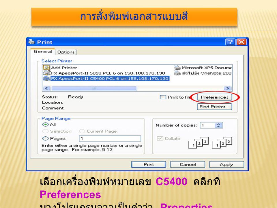 เลือกเครื่องพิมพ์หมายเลข C5400 คลิกที่ Preferences บางโปรแกรมอาจเป็นคำว่า Properties การสั่งพิมพ์เอกสารแบบสี