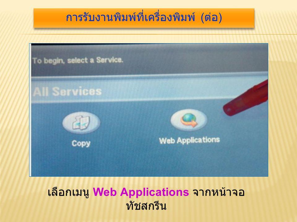 เลือกเมนู Web Applications จากหน้าจอ ทัชสกรีน การรับงานพิมพ์ที่เครื่องพิมพ์ ( ต่อ )