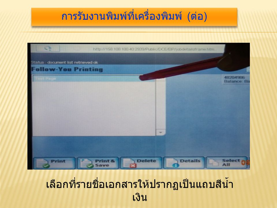 เลือกที่รายชื่อเอกสารให้ปรากฏเป็นแถบสีน้ำ เงิน การรับงานพิมพ์ที่เครื่องพิมพ์ ( ต่อ )