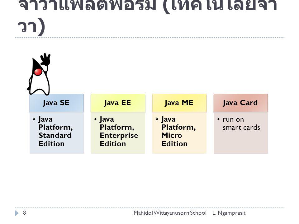 จาวาแพลตฟอร์ม ( เทคโนโลยีจา วา ) Java SE Java Platform, Standard Edition Java EE Java Platform, Enterprise Edition Java ME Java Platform, Micro Editio