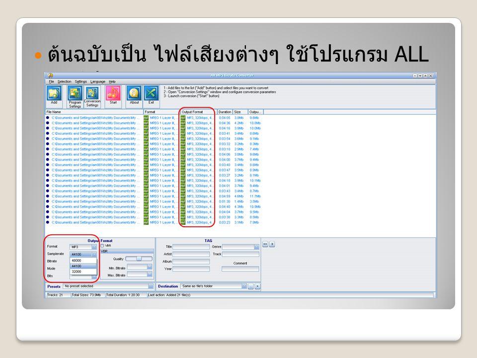 ต้นฉบับเป็น ไฟล์เสียงต่างๆ ใช้โปรแกรม ALL mp3 bit rate converter