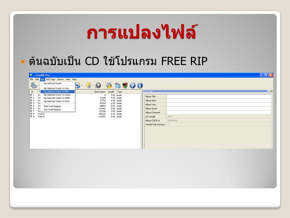 การแปลงไฟล์ ต้นฉบับเป็น CD ใช้โปรแกรม FREE RIP