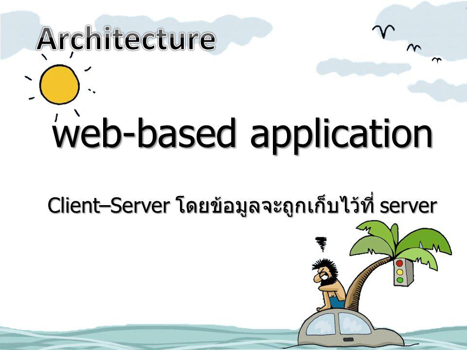 web-based application Client–Server โดยข้อมูลจะถูกเก็บไว้ที่ server