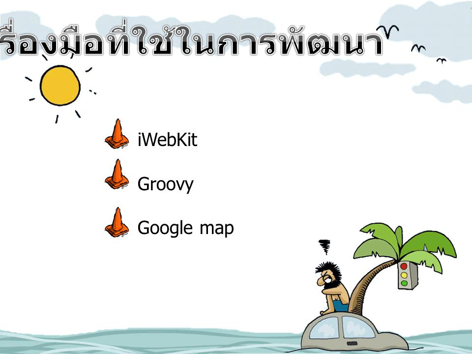 iWebKit Groovy Google map