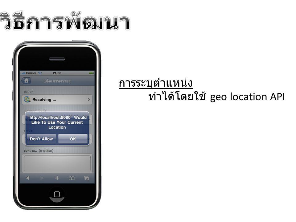 การระบุตำแหน่ง ทำได้โดยใช้ geo location API