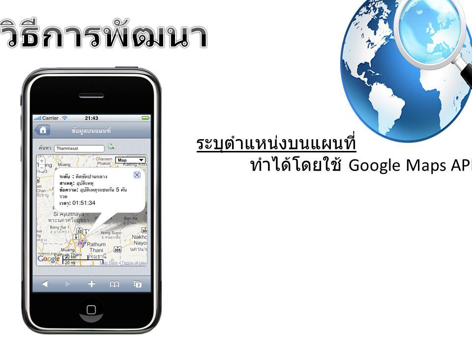 ระบุตำแหน่งบนแผนที่ ทำได้โดยใช้ Google Maps API
