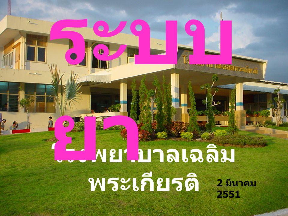 โรงพยาบาลเฉลิม พระเกียรติ ระบบ ยา 2 มีนาคม 2551