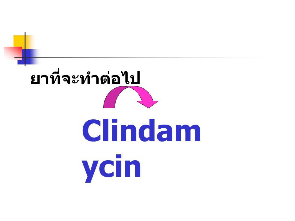 ยาที่จะทำต่อไป Clindam ycin