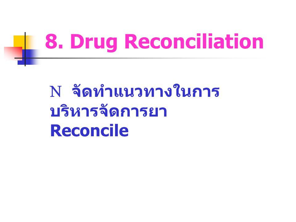 8. Drug Reconciliation  จัดทำแนวทางในการ บริหารจัดการยา Reconcile