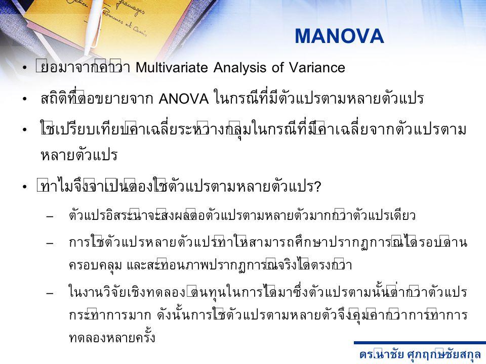 ดร. นำชัย ศุภฤกษ์ชัยสกุล MANOVA ย่อมาจากคำว่า Multivariate Analysis of Variance สถิติที่ต่อขยายจาก ANOVA ในกรณีที่มีตัวแปรตามหลายตัวแปร ใช้เปรียบเทียบ