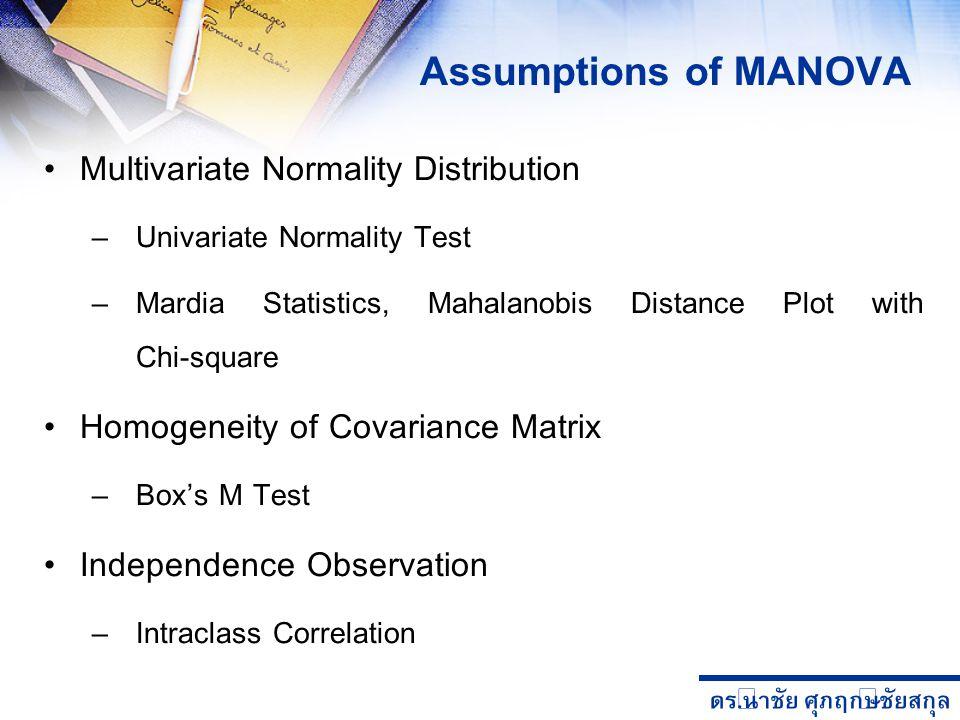 ดร. นำชัย ศุภฤกษ์ชัยสกุล Assumptions of MANOVA Multivariate Normality Distribution – Univariate Normality Test – Mardia Statistics, Mahalanobis Distan