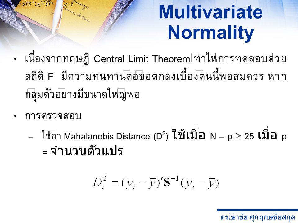 ดร. นำชัย ศุภฤกษ์ชัยสกุล Multivariate Normality เนื่องจากทฤษฎี Central Limit Theorem ทำให้การทดสอบด้วย สถิติ F มีความทนทานต่อข้อตกลงเบื้องต้นนี้พอสมคว