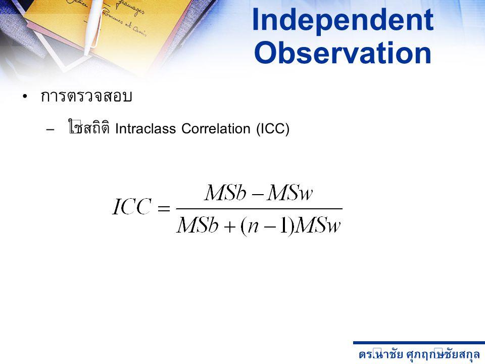 ดร. นำชัย ศุภฤกษ์ชัยสกุล Independent Observation การตรวจสอบ – ใช้สถิติ Intraclass Correlation (ICC)