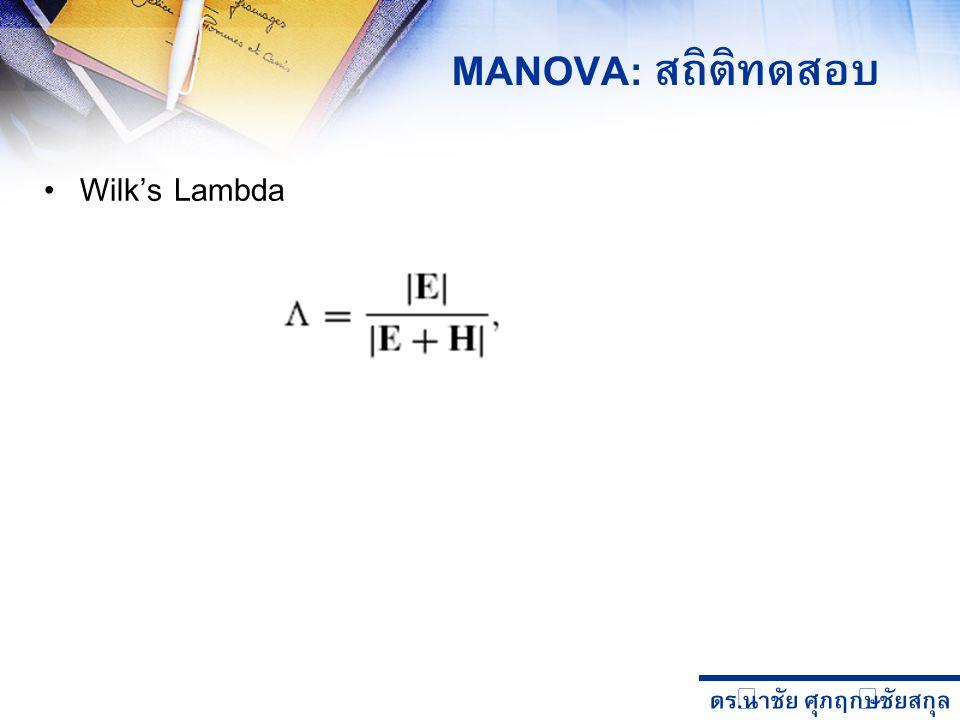 ดร. นำชัย ศุภฤกษ์ชัยสกุล MANOVA: สถิติทดสอบ Wilk's Lambda