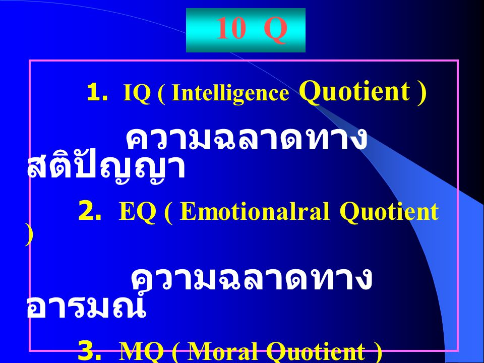 Smile การบริหาร อารมณ์ตนเอง S = Self Awareness M = Manage emotion I = Innovate Inspiration L = L isten with head and heart E = Enhancesocial skill