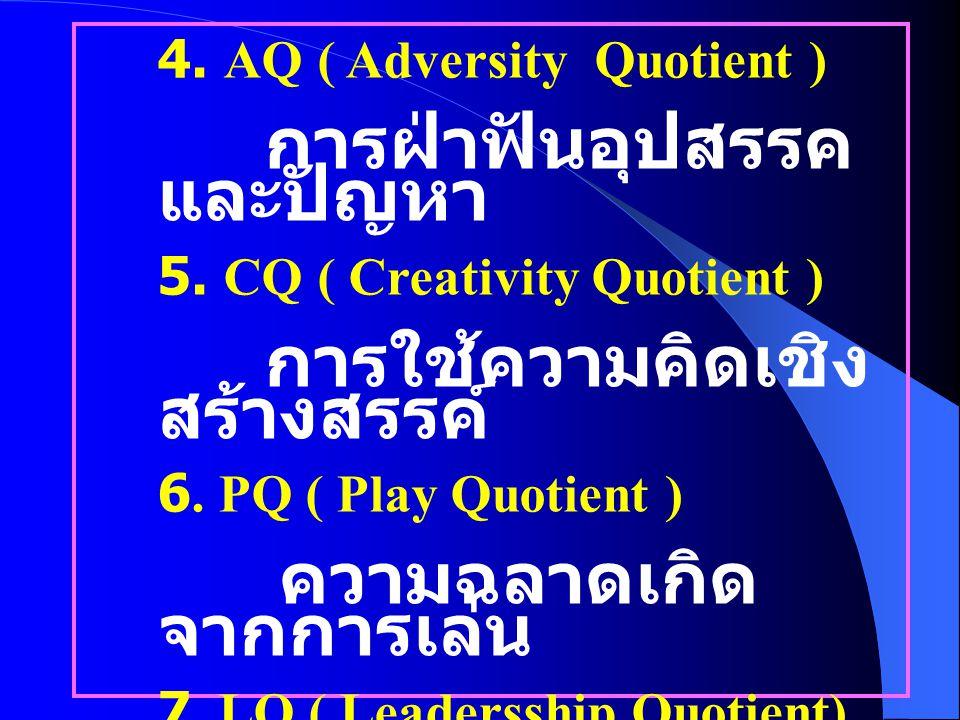 10 Q 1. IQ ( Intelligence Quotient ) ความฉลาดทาง สติปัญญา 2. EQ ( Emotionalral Quotient ) ความฉลาดทาง อารมณ์ 3. MQ ( Moral Quotient ) ความฉลาดทาง คุณธ