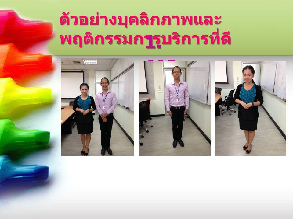 ตัวอย่างบุคลิกภาพและ พฤติกรรมการบริการที่ดี 1. การ ยืน