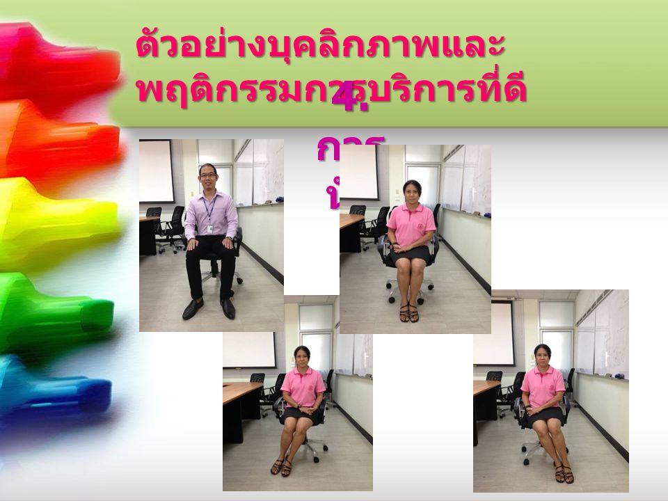 ตัวอย่างบุคลิกภาพและ พฤติกรรมการบริการที่ดี 4. การ นั่ง