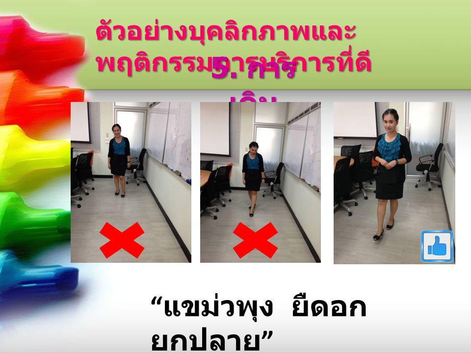 ตัวอย่างบุคลิกภาพและ พฤติกรรมการบริการที่ดี 5. การ เดิน แขม่วพุง ยืดอก ยกปลาย