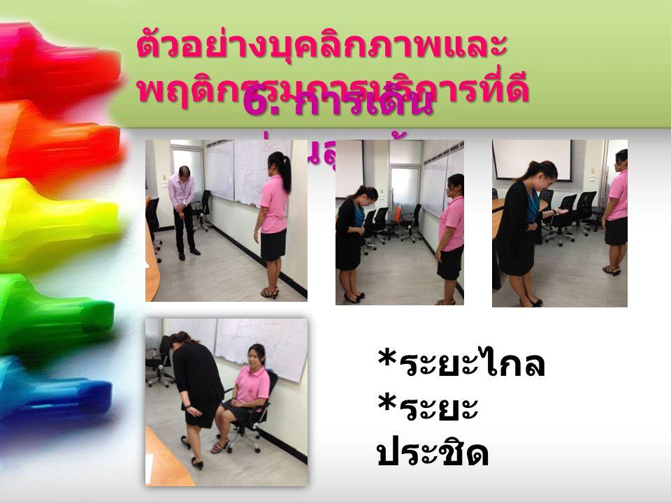 ตัวอย่างบุคลิกภาพและ พฤติกรรมการบริการที่ดี 6. การเดิน ผ่านลูกค้า * ระยะไกล * ระยะ ประชิด