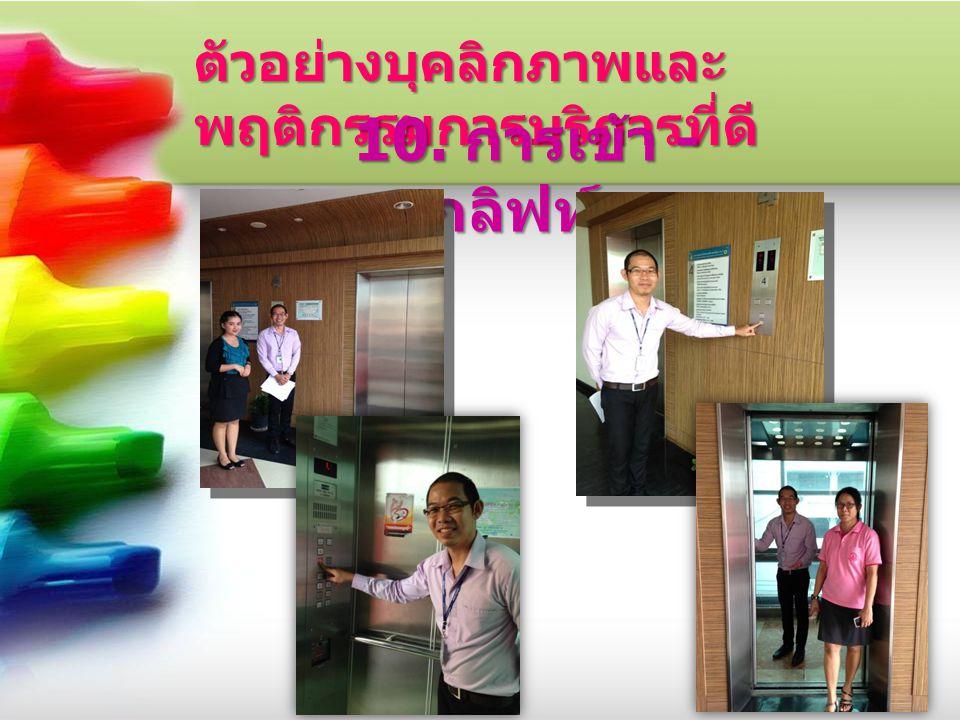 ตัวอย่างบุคลิกภาพและ พฤติกรรมการบริการที่ดี 10. การเข้า - ออกลิฟท์