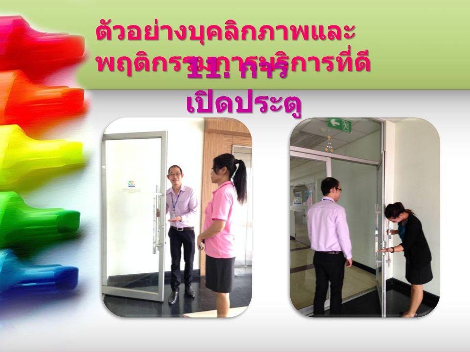 ตัวอย่างบุคลิกภาพและ พฤติกรรมการบริการที่ดี 11. การ เปิดประตู