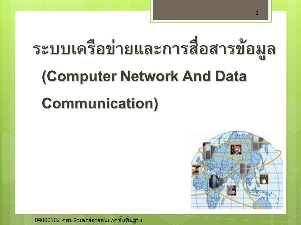 ระบบเครือข่ายและการสื่อสารข้อมูล (Computer Network And Data Communication) 04000102 คอมพิวเตอร์สารสนเทศขั้นพื้นฐาน 1