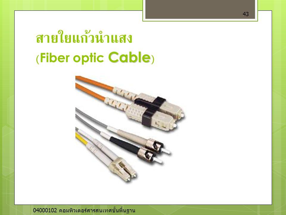 Cable สายใยแก้วนำแสง (Fiber optic Cable ) 43 04000102 คอมพิวเตอร์สารสนเทศขั้นพื้นฐาน